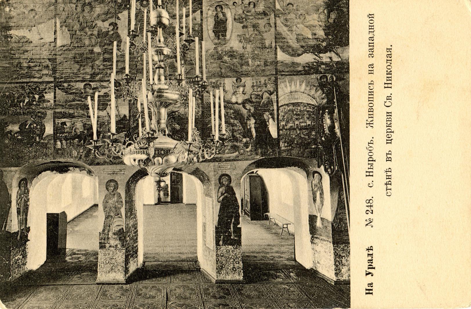 Живопись на западной стене в церкви Святого Николая