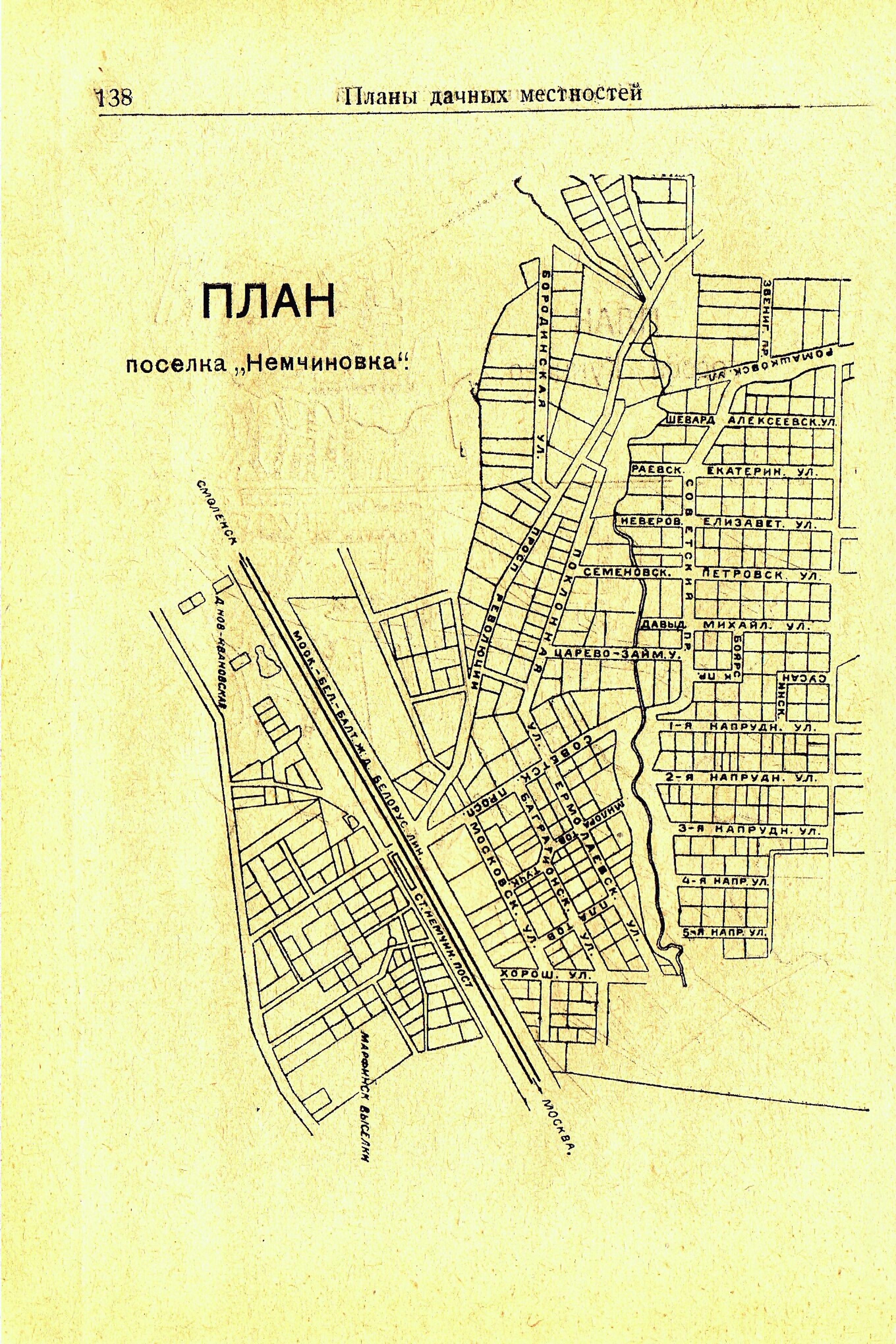 138. План поселка «Немчиновка»