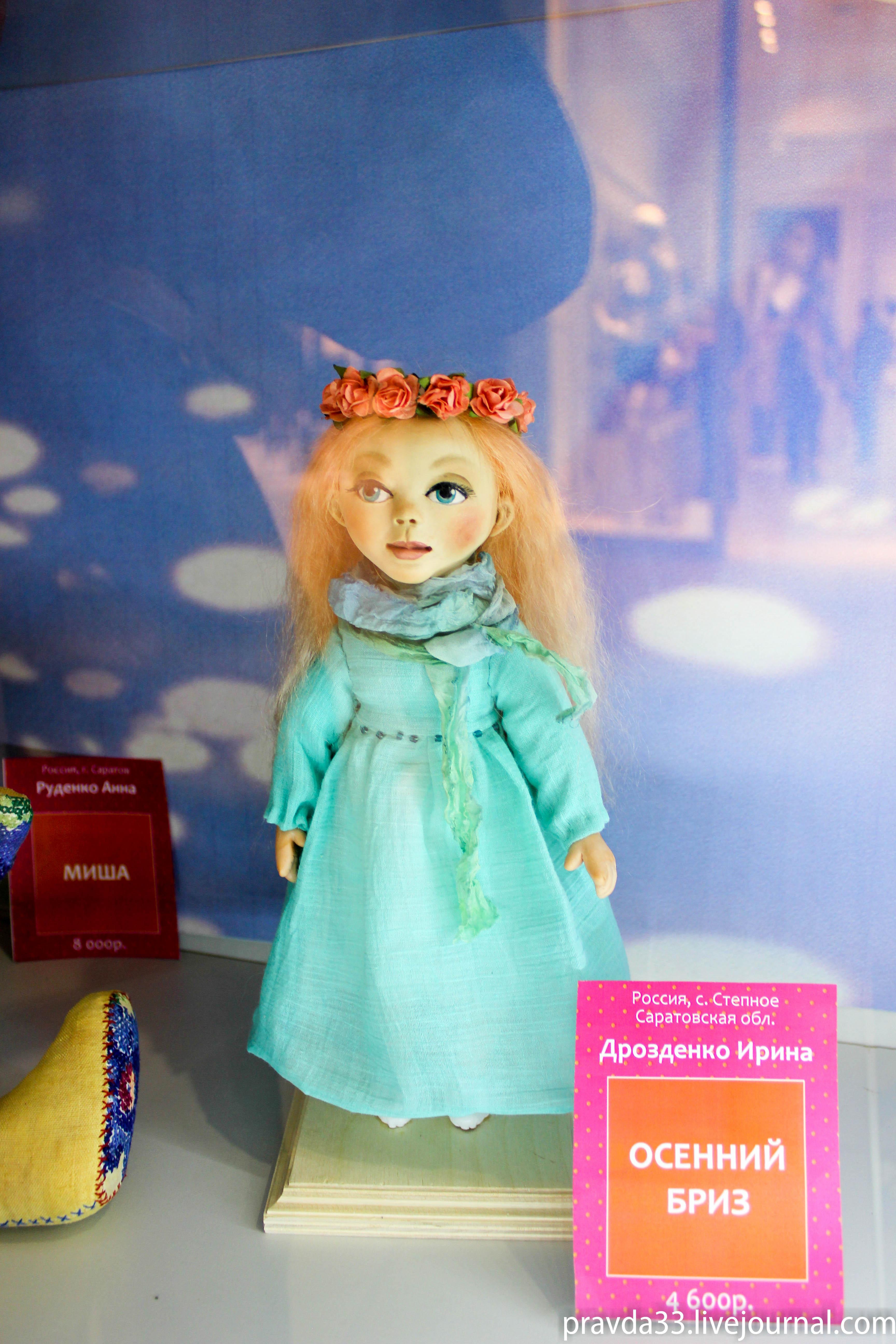 Выставка кукол в Триумфе 2017-5.jpg