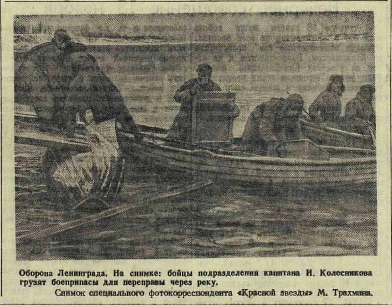 Красная звезда, 19 ноября 1941 года