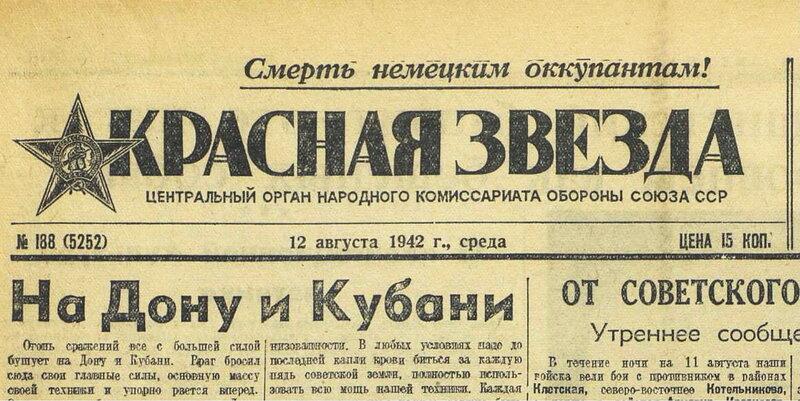 «Красная звезда», 12 августа 1942 года