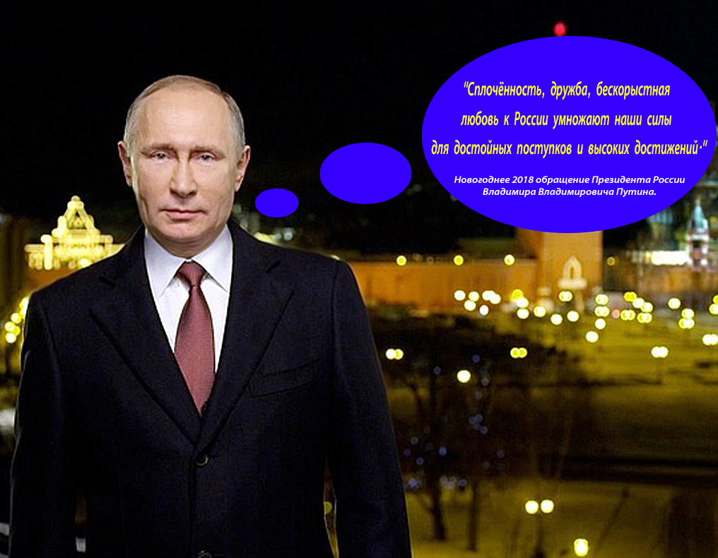 Поздравление В. Путина с Новым годом 2018(1016х794)