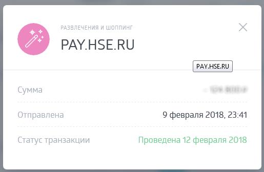 Скриншот из интернет-банка (оплата по договору об оказании образовательных услуг НИУ ВШЭ)