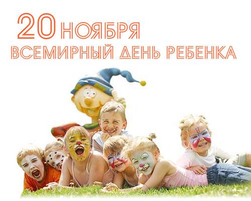 Открытки. Всемирный день ребенка. Дети веселятся