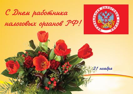 открытка_налоговой.cdr