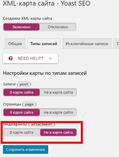 Ошибки Яндекс с xml sitemap yoast seo Иван Никитин и партнеры