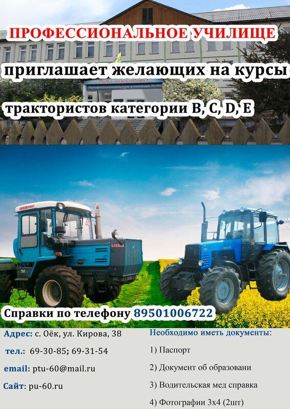 Объявление - курсы-тракторист.jpg