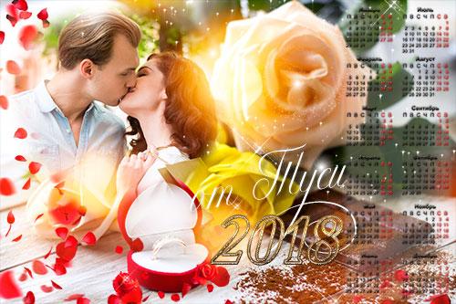Романтический календарь - Полет проникновенных чувств