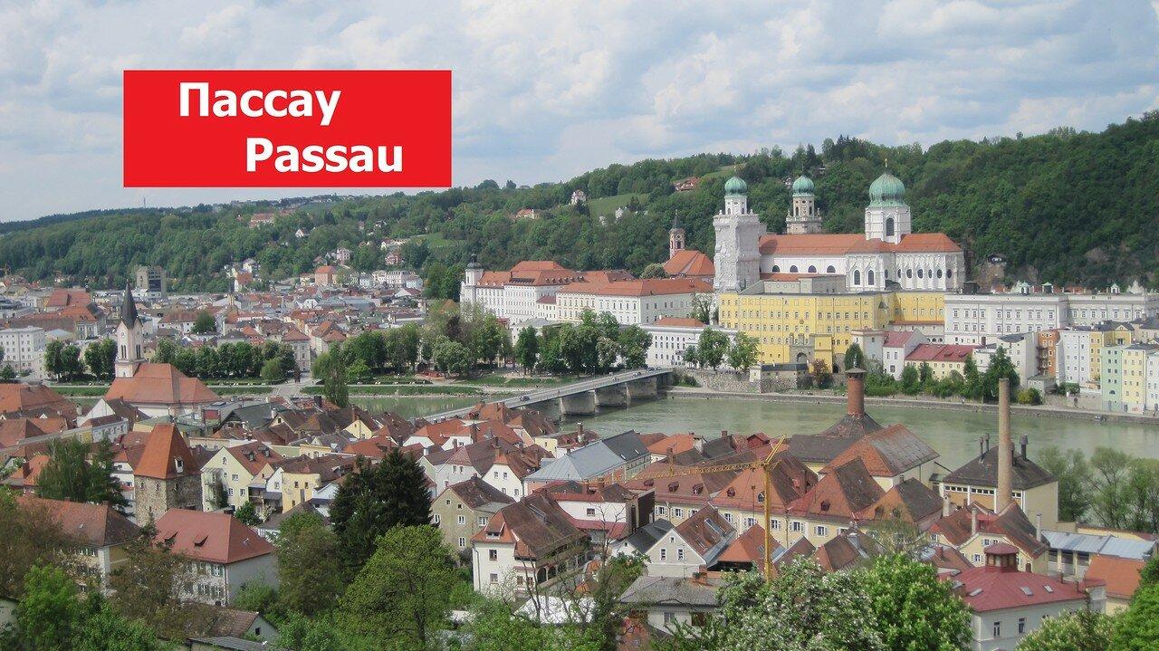 Пассау (Passau) на видео с высоты птичьего полета