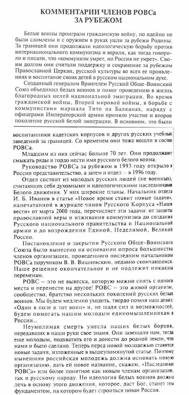 20071226_19-41--Внук генерала М.В.Алексеева М.М.Борель о закрытии в 2000 году Врангелевского РОВСа-pic7