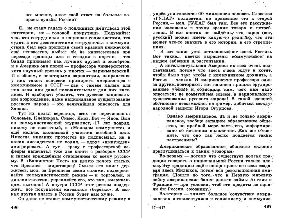Радиоинтервью компании Би-Би-Си (февраль 1979)