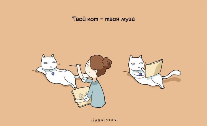Преимущество жизни с котом