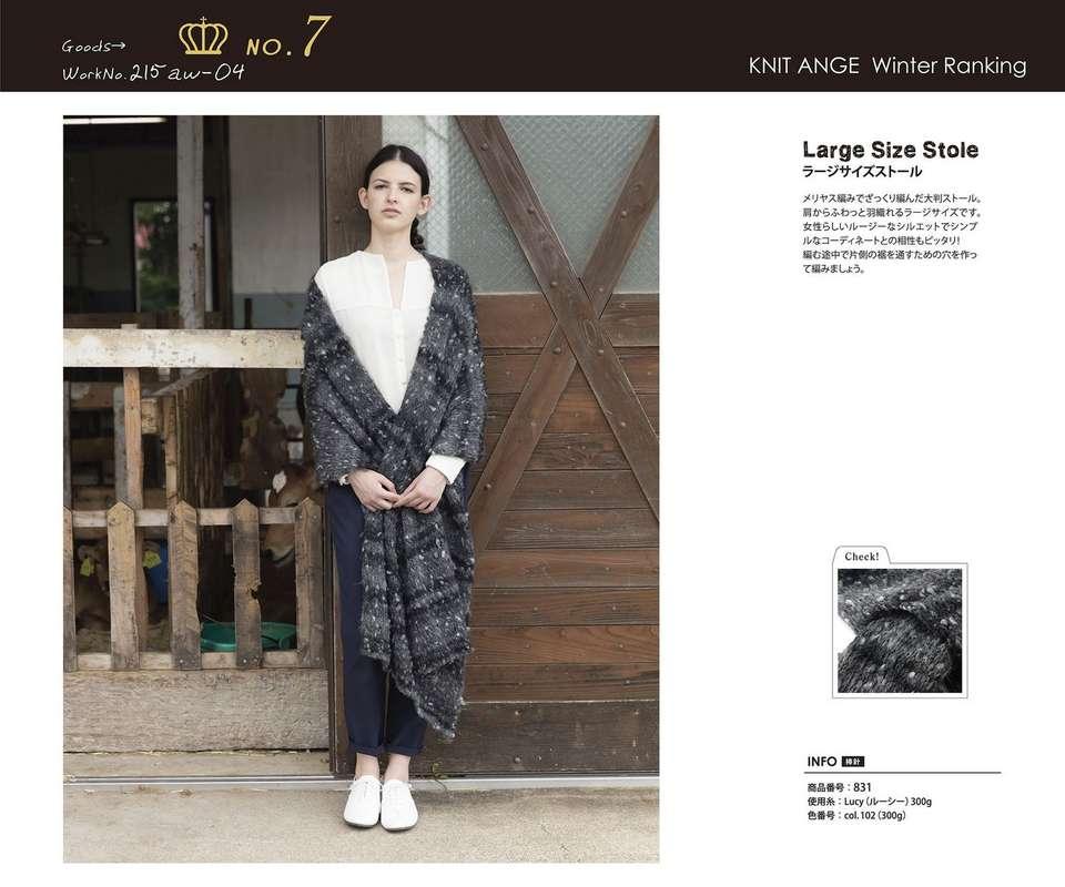 雑貨小物 07位 2015 秋_04 ラージサイズストー