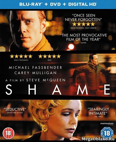 Стыд / Shame (2011/BDRip/HDRip)