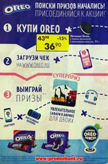 Акция Oreo 2018 на oreo.ru