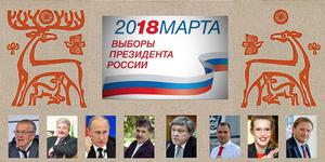 выборы президенты1.png