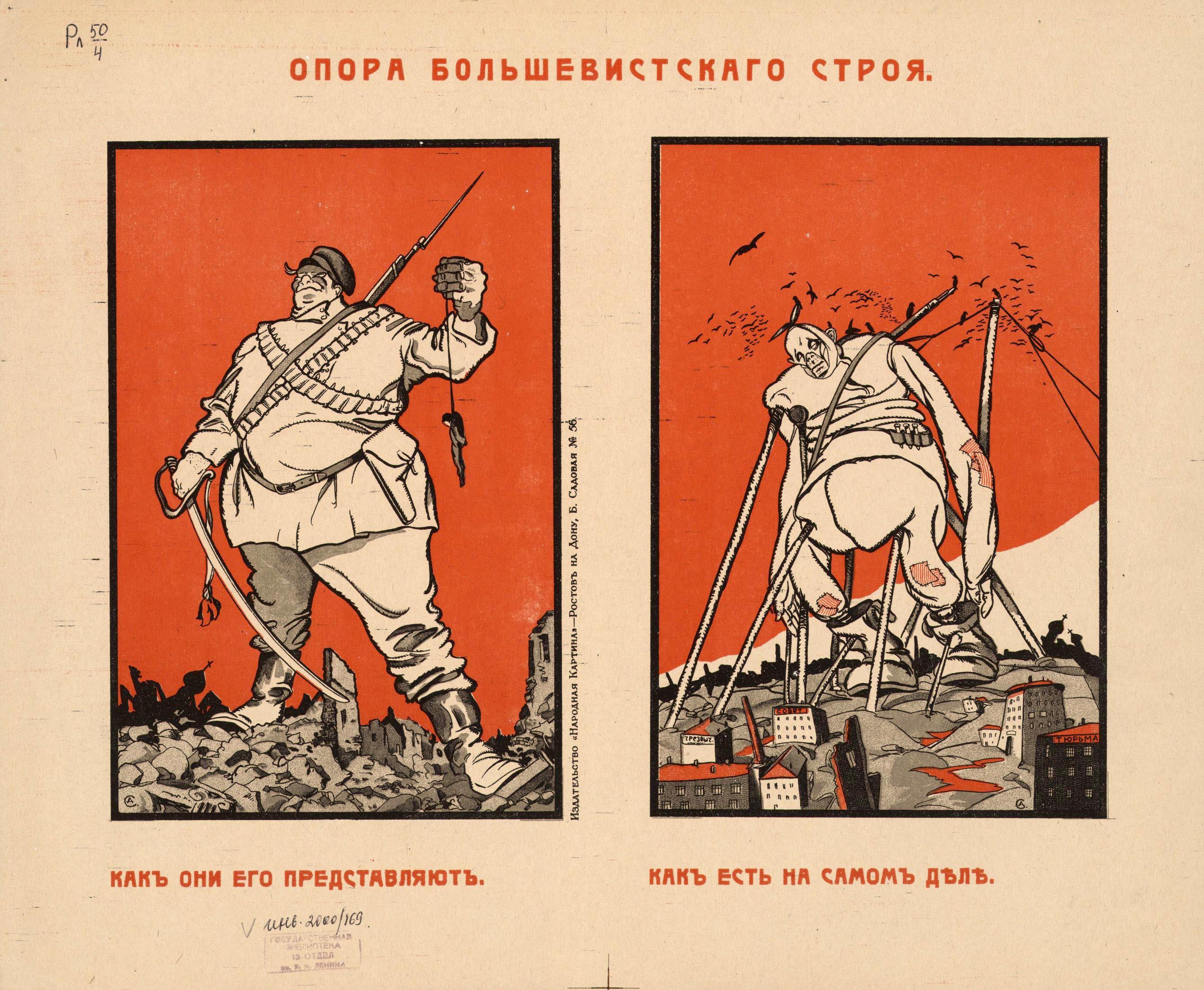 32. Опора большевистского строя