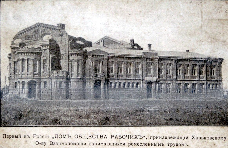 Дом общества рабочих-металлистов на Петинской