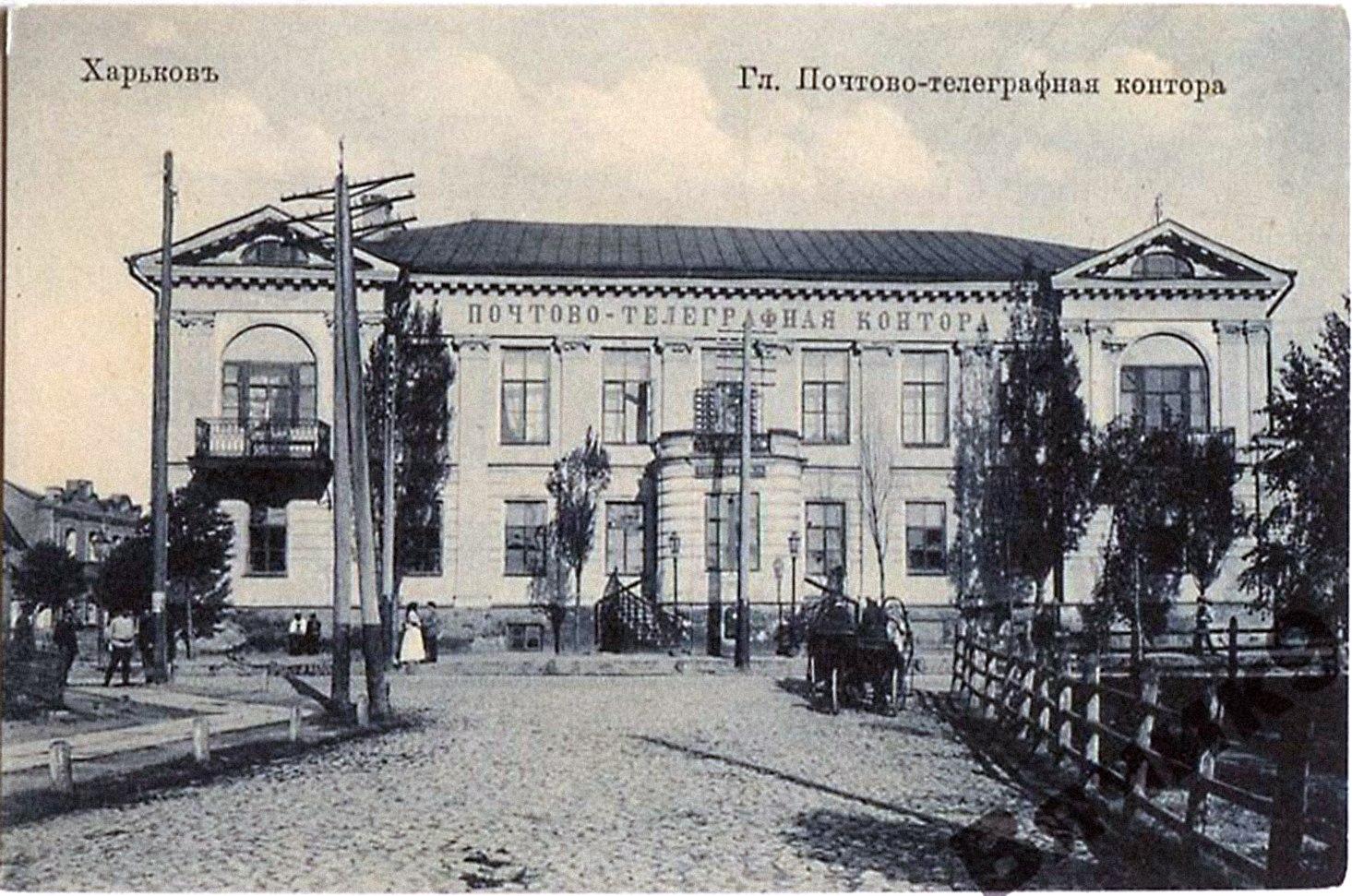 Почтово-телеграфная контора на Вознесенской площади