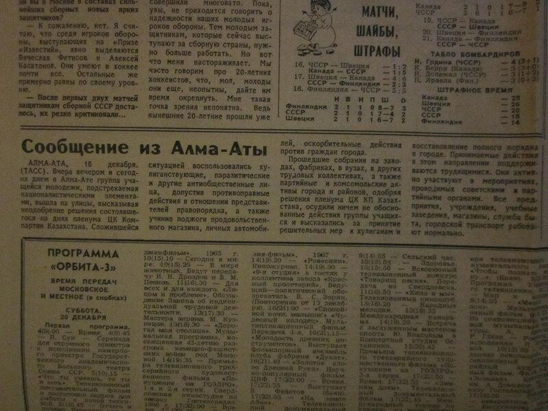 из газеты Известия 20-12-1986.JPG