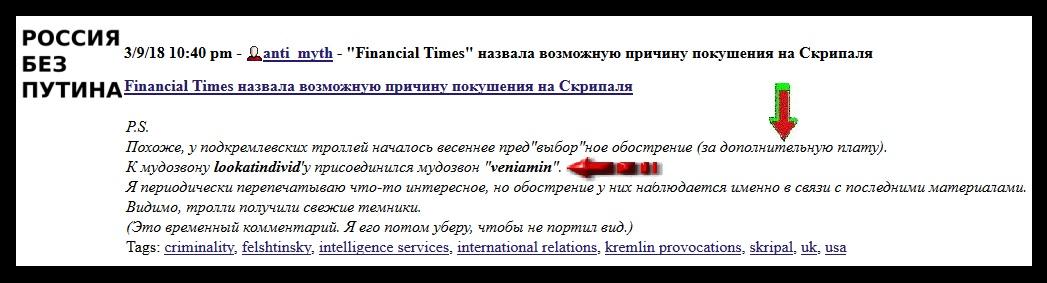 Беломестнов Дмитрий , провокатор, клевета,