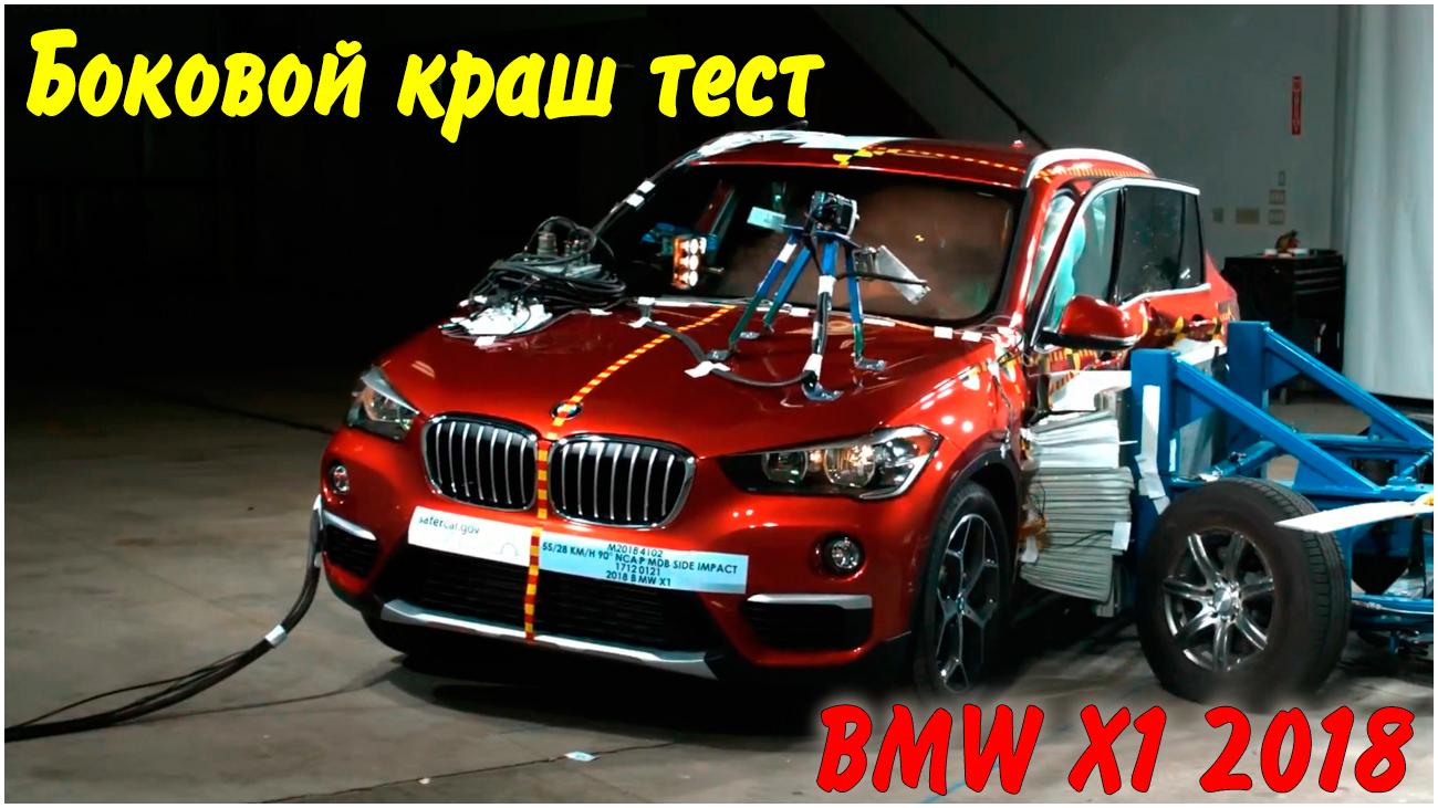 Боковой краш тест BMW X1 2018