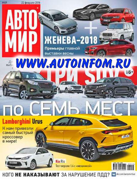 Журнал Автомир №9 (март 2018)