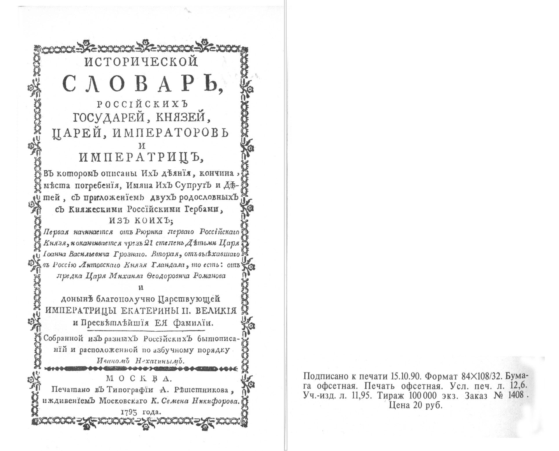 словарь 1.jpg