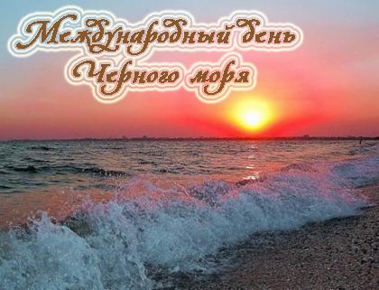 Международный день Черного моря. 31 октября открытки фото рисунки картинки поздравления