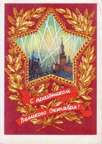 С праздником Великого Октября! Звезда, салют в Москве открытки фото рисунки картинки поздравления