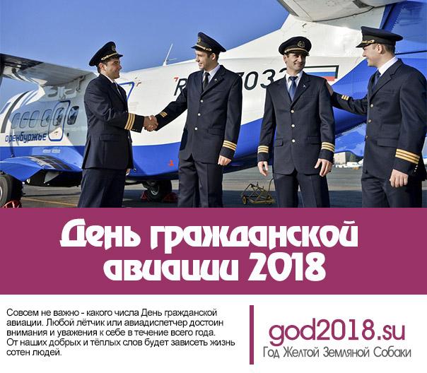 День гражданской авиации 2018