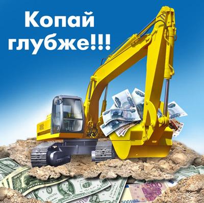 8 декабря День образования российского казначейства. Копай глубже! открытки фото рисунки картинки поздравления