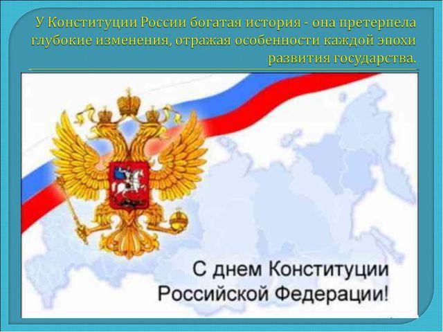 Открытки. С Днем Конституции России. Поздравляем вас!