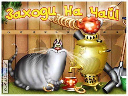 Открытки. 15 декабря Международный день чая. Поздравляем