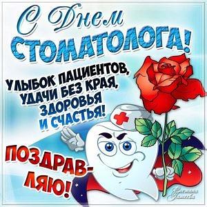 Открытки С Днем стоматолога. Удачи открытки фото рисунки картинки поздравления