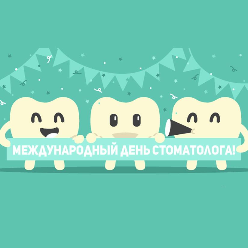 С Днем стоматолога. Добра и тепла открытки фото рисунки картинки поздравления