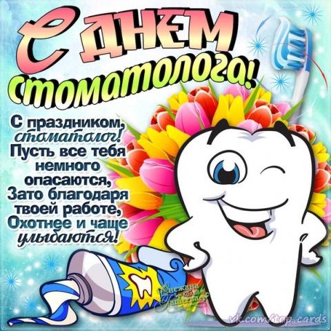 С Днем стоматолога. Улыбок открытки фото рисунки картинки поздравления