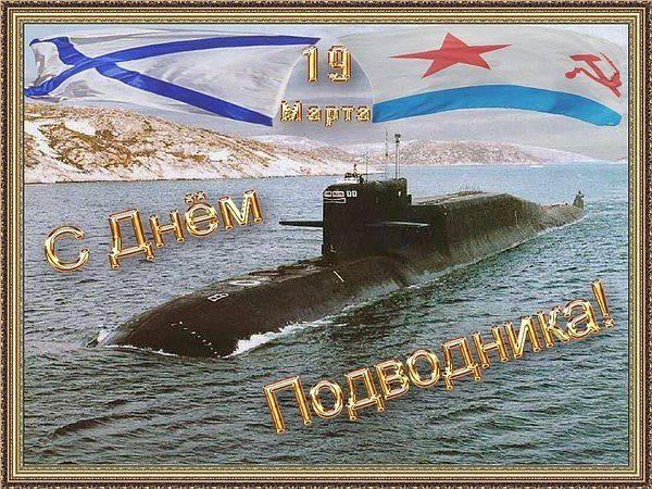Картинки. С Днем моряка-подводника. Поздравляем вас открытки фото рисунки картинки поздравления