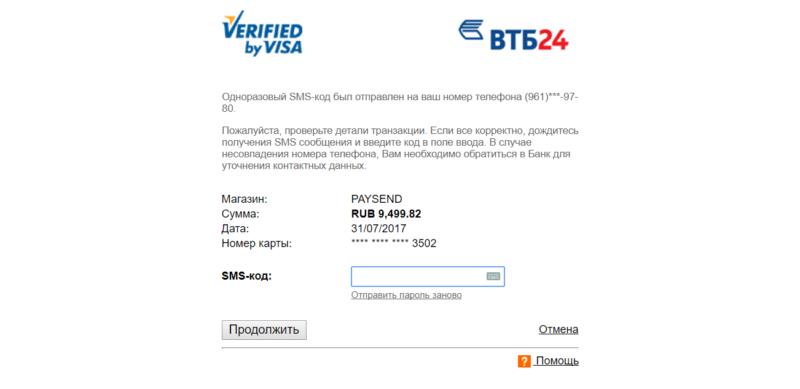usluga-3DS-sms-VTB-24-chto-eto1-e1504128255198.png