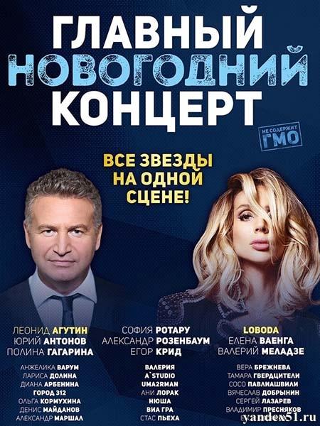 Главный новогодний концерт / 2017 / РУ / SATRip + 1080i