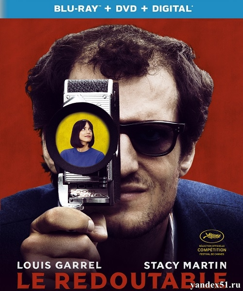 Молодой Годар / Le Redoutable (2017/HDRip)