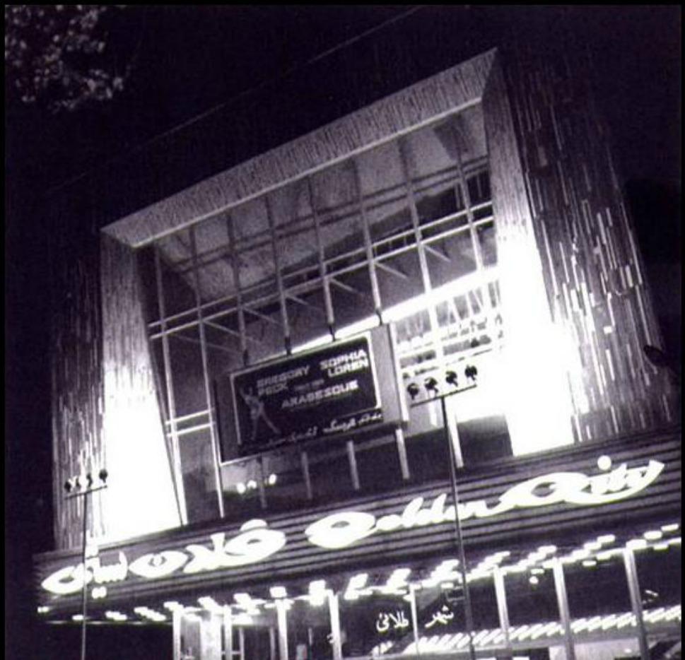 17. Кинотеатр Golden City Cinema в 1971 году. На афише видно название Arabesque — фильма с Грегори П
