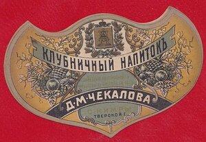 Клубничный напиток Д.М.Чекалова