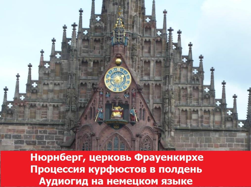 Нюрнберг, церковь Фрауенкирхе, Frauenkirche. Процессия курфюстов в полдень. Аудиогид на немецком языке