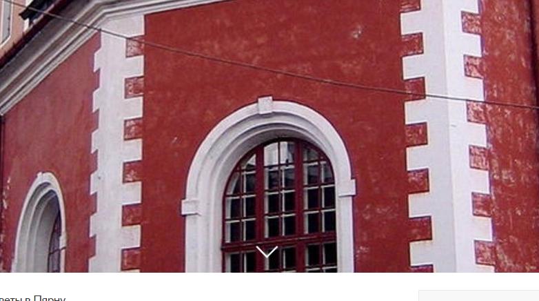 Пярну, Церковь  Св.  Елизаветы.
