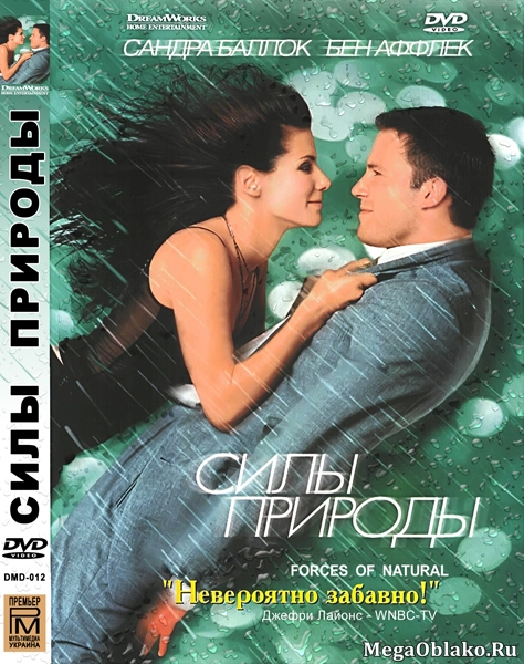 Силы природы / Forces of Nature (1999/WEB-DL/WEB-DLRip)