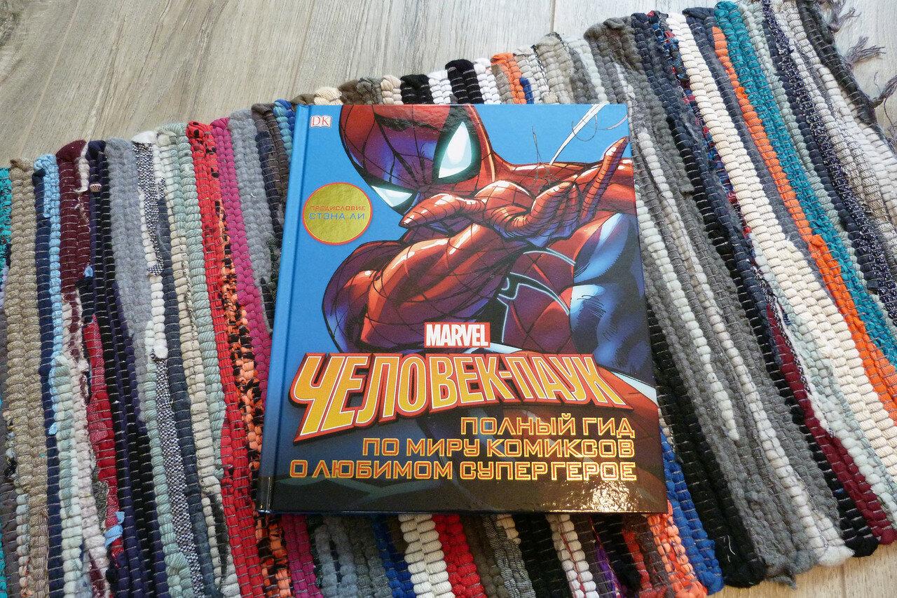 Все о мире придуманных героев и брутальных врагов. «Человек-паук. Полный гид»