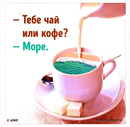 Прекрасным днем, картинки с надписями чай кофе меня