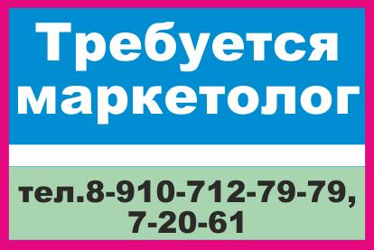 rabota-trebuetsa-marketolog-01_web.png
