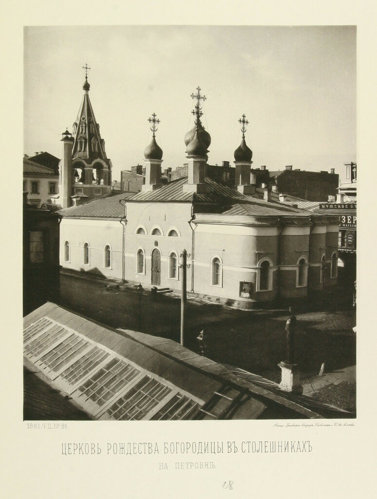 20406 Церковь Рождества Пресвятой Богородицы в Столешниках.jpg